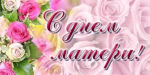 В ЕАО отмечают День матери