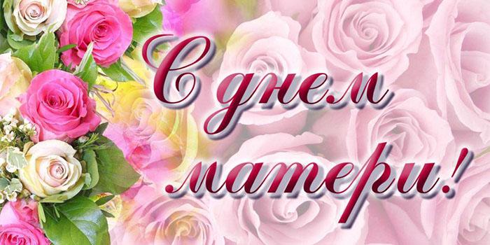 Руководители ЕАОпоздравляют женщин области с Днем матери
