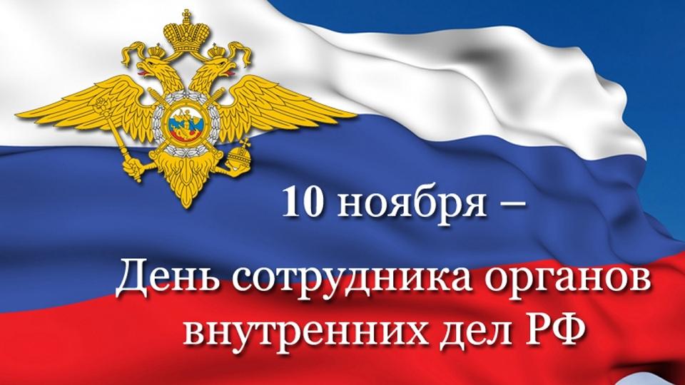 В ЕАО отмечают День сотрудника органов внутренних дел