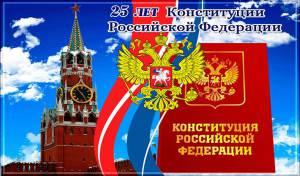 Руководители области поздравляют земляков с Днем Конституции РФ