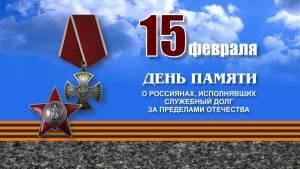 Сегодня исполняется 30 лет со дня вывода советских войск из Афганистана