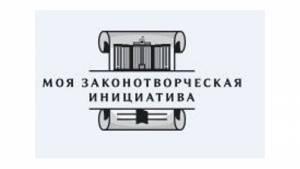 Объявлен конкурс «Моя законотворческая инициатива»
