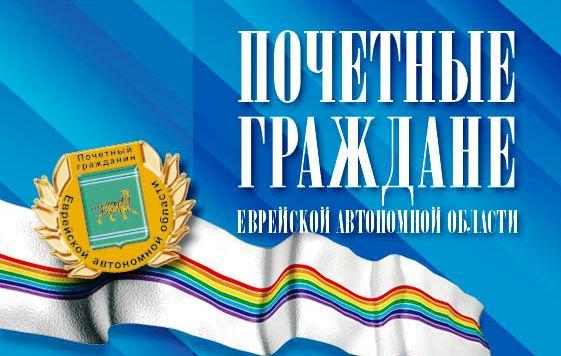"""Звание """"Почетный гражданин ЕАО"""" присвоено М.В. Канделе"""