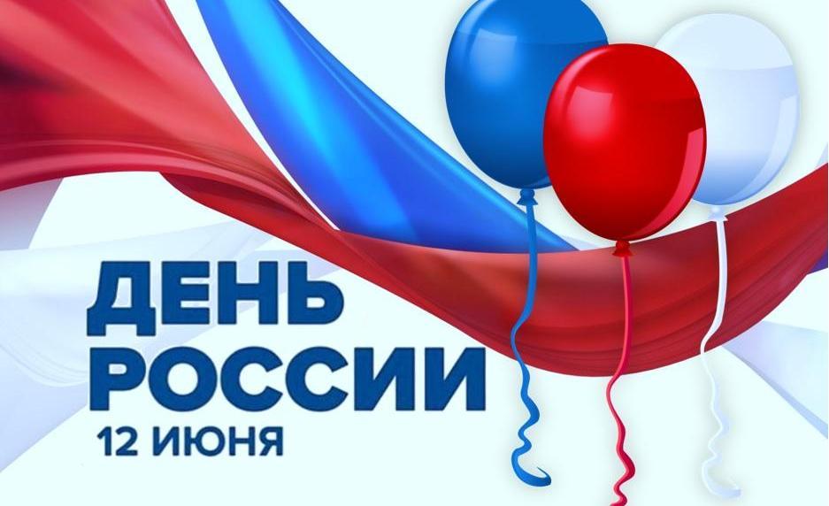 В ЕАО отмечают День России