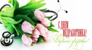 В ЕАО отмечают День медицинского работника