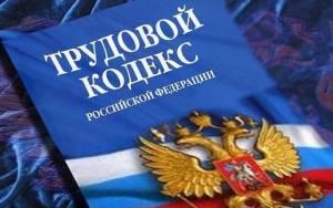 А. Тихомиров: Право на сокращенный день будет гарантировано