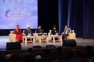 В ЕАО проходит I Дальневосточный межконфессиональный форум