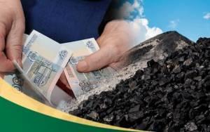 В ЕАО установлен верхний предел компенсации за твердое топливо