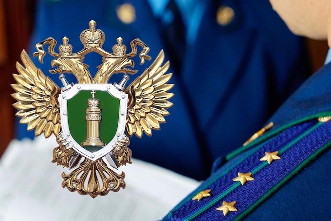Официальное поздравление работникам прокуратуры ЕАО