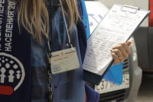 Муниципалитетам даны полномочия на проведение переписи населения