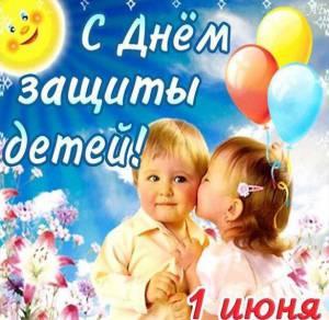 Депутаты поздравляют жителей ЕАО с Днем защиты детей