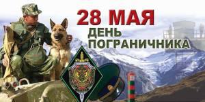 Депутаты поздравляют пограничников
