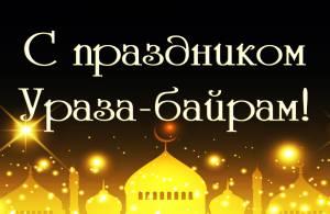 Мусульмане ЕАО отмечают Ураза-Байрам