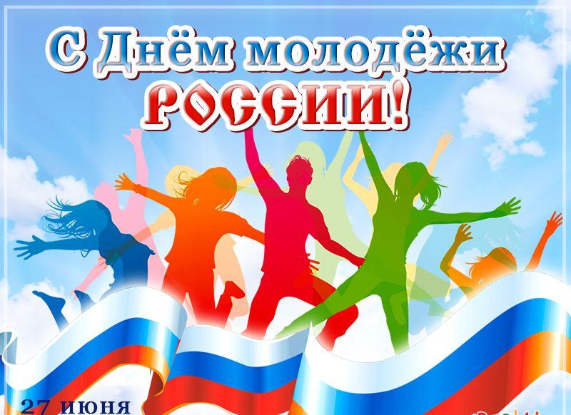 В ЕАО отмечают День молодежи