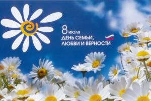 Депутаты поздравляют жителей ЕАО с Днем любви, семьи и верности