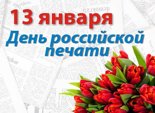 В ЕАО отмечают День российской печати