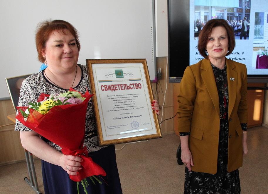 Третьей школе п. Смидович присвоено имя Д.И. Кудиша
