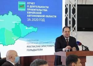 Губернатор ЕАО выступил с отчетом о работе правительства ЕАО в 2020 году