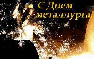 В ЕАО отмечают День металлурга