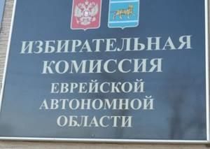 О приеме предложений по кандидатурам членов избиркома ЕАО